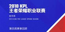 王者荣耀2018年KPL春季赛第四周赛事回顾 HERO久竞暂列榜首