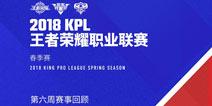 王者荣耀2018年KPL春季赛第六周赛事回顾 一笑成联盟胜率最高选手