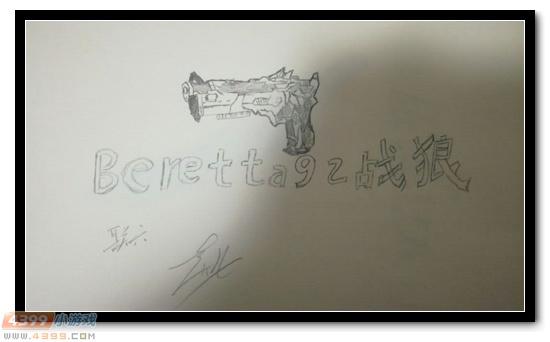 生死狙击Beretta92战狼