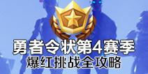 堡垒之夜手游勇者令状爆红挑战介绍 第4赛季爆红挑战