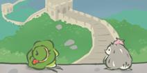 旅行青蛙中国之旅长城