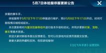QQ飞车手游体验服5月8日更新 新时装登场