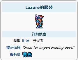 泰拉瑞亚拉热尔的服装怎么得 Lazure的服装ID和获取方法