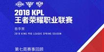 王者荣耀2018年KPL春季赛L第七周数据回顾 Hero久竞率先晋级季后赛