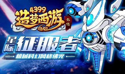 造梦西游外传V3.5.6版本更新公告 星际征服者火热上线