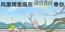 旅行青蛙中国之旅新手攻略 游戏玩法视频讲解
