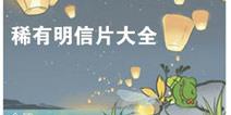 旅行青蛙中国之旅稀有明信片大全 稀有明信片怎么得