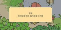 旅行青蛙中国之旅困困喜欢吃什么 怎么招待困困