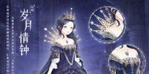 【三周年庆・第一弹】奇迹暖暖纪念套装免费领 钻石福利每日送!