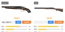 和平精英短管霰弹枪和S686哪个好 短管霰弹枪和S686对比分析