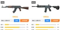 和平精英M416和AKM哪个好 M416和AKM对比分析