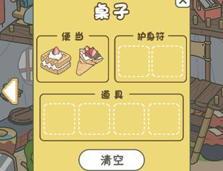 旅行青蛙中国之旅背包和桌子的作用 背包和桌子功能详细解答