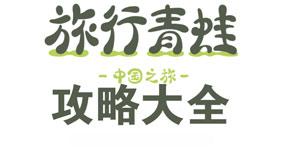 旅行青蛙中国之旅攻略大全 所有攻略汇总导航