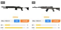 和平精英MK14和SKS哪个好 MK14和SKS对比分析