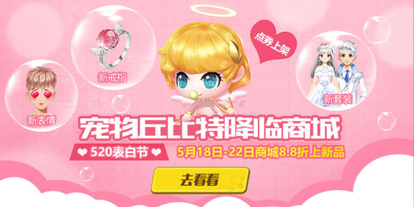 QQ飞车手游丘比特浪漫首发 全新宠物陪你过情人节