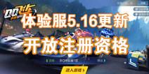 QQ飞车手游体验服5月16日更新 开放注册资格