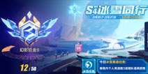 QQ飞车手游5月17日更新 S4赛季与你冰雪同行