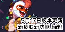 造梦大作战5月17日更新 新皮肤新功能上线!