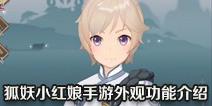 狐妖小红娘手游外观功能介绍 外观功能详细展示