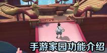 狐妖小红娘手游家园功能介绍 家园功能详细展示