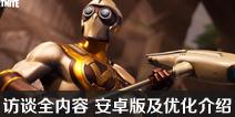堡垒之夜手游安卓版时间公布 游戏新优化介绍