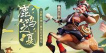 决战平安京小鹿男即将登陆游戏 更多娱乐玩法陆续开启