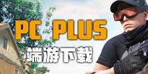 荒野行动Plus下载地址 荒野行动端游在哪下载