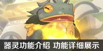 狐妖小红娘手游器灵功能介绍 器灵功能详细展示
