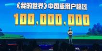 网易520发布会 《我的世界》中国版超一亿用户