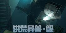 【国服】洪荒巨兽-鲲下载 我的世界热门组件推荐