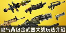 堡垒之夜手游喷气背包金武器大战玩法介绍 限时模式简单介绍
