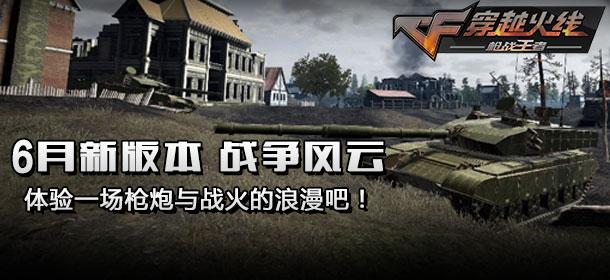 6月新版本 CF手游战争风云模式