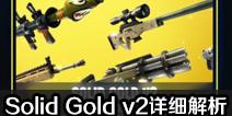 堡垒之夜手游Solid Gold v2详细解析 金武器大战攻略玩法