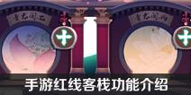 狐妖小红娘手游红线客栈功能介绍 红线客栈功能详细展示