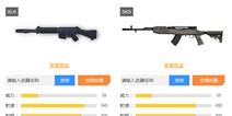 和平精英SLR和SKS哪个好 SLR和SKS对比分析