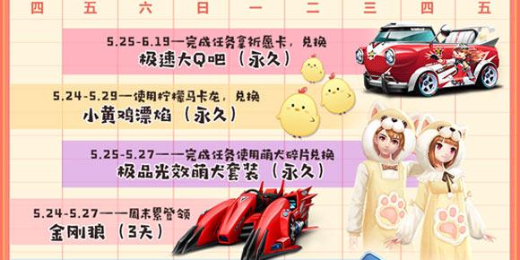 QQ飞车手游5月25日更新 极速大Q吧免费领