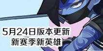 造梦大作战5月24日更新 新英雄婷婷登场!