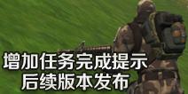 堡垒之夜手游将增加任务完成提示 后续版本发布