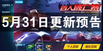 QQ飞车手游6月1日更新预告 全新模式与你征战暑假