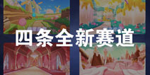 QQ飞车手游赛道更新 四大赛道开启甜蜜之旅