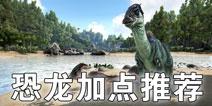 方舟生存进化恐龙加点推荐