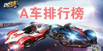 QQ飞车手游A车排行榜 最强A车性能对比分析