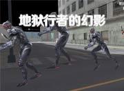 生死狙击游戏截图-地狱行者的幻影