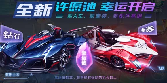 QQ飞车手游全新许愿池幸运开启 新A车新套装首发亮相
