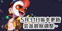 造梦大作战5月31日更新 装备数据调整~
