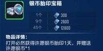 QQ飞车手游许愿银币怎么得 许愿银币有什么用