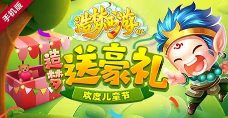 《造梦西游OL》周末送豪礼 欢度儿童节