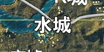 和平精英水城地形分析 水城战略打法攻略