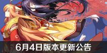狐妖小红娘手游6月4日版本更新公告 新增热心值系统