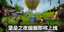 """堡垒之夜国服预计7月上旬开启 吃""""鸡""""游戏再掀高潮"""